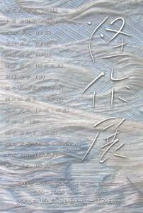 怪作展2003
